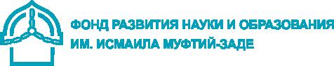 Фонд развития науки и образования им. Исмаила Муфтий-заде