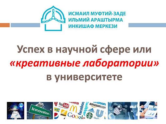 В КИПУ, для филологов 2 курса, прошёл ознакомительный семинар: «Успех в научной сфере или «креативные лаборатории» в университете».