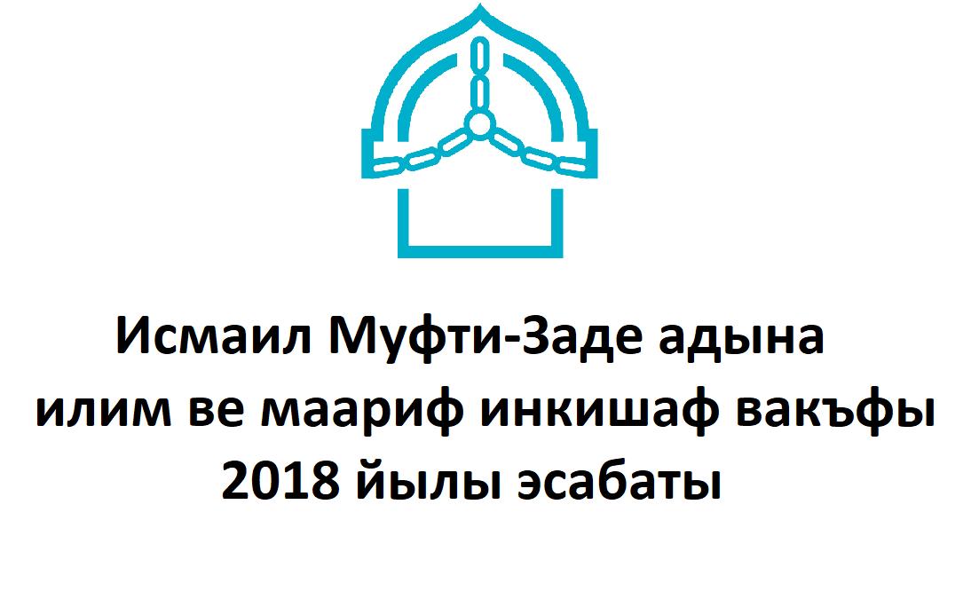 Исмаил Муфти-Заде адына илим ве маариф инкишаф вакъфы 2018 йылы эсабаты